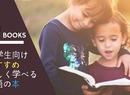 小学生が自宅で英語を楽しく読んで学べるおすすめ本9選