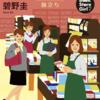 【人気シリーズ、堂々の完結巻!】書店ガール7 旅立ち