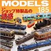 『RM MODELS 185 2011-1』 ネコ・パブリッシング