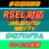 【上級編】IAI RSELによるSELプログラム作成 プログラム参考例公開