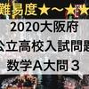 2020大阪府公立高校入試問題~数学A問題大問3「一次関数の利用(連立方程式)」~