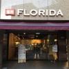 「福利麺包FLORIDA BAKERY」ガーリックバターフランスパンや、可愛いアイシングクッキーが売ってます!お店の行き方は?(地図付き)