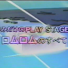 販促ビデオ「きみだけのPLAY STAGE ロムロムのすべて」