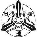 日本居合道連盟長崎支部のブログ