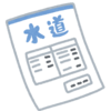 愛知県の各市町村の上下水道料金を比較してみた(20ミリ口径のみ)