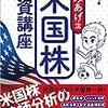 グリーン銘柄定点観測【vol.2】米大統領選による大きな上昇!
