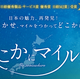 JAL「どこかにマイル」に関空を追加。羽田、伊丹に続く3つめの出発地。
