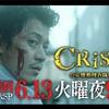 ドラマ「CRISIS」クライシス 最終回!やっぱりモヤッと終わる?結城と稲見の壮絶格闘シーン!視聴率は?