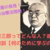 北里柴三郎ってどんな人?彼から学べる教訓【何のために学ぶのか?】