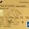 【SFC修行】スーパーフライヤーズカードを申し込むのはいつがお得か?