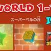 ワールド1-1攻略  グリーンスターX3  ハンコの場所  【スーパーマリオ3Dワールド+フューリーワールド】