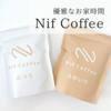 美味しいコーヒーで、元気をもらう!ーNif Coffee(ニフコーヒー)