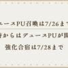 エースPU召喚は7/26まで!0時からはデュースPU!強化合宿は7/28まで