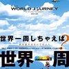 新装改訂版 WORLD JOURNEY(高橋歩)読みました。