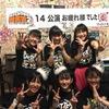【ライブレポ】ばってん少女隊 田舎娘2ndツアーファイナル 山口 ア アラララァ ア アァ! 2017年11月19日