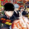 【ネタバレ感想】週刊少年ジャンプ 2020年45号