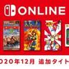 『すごいへべれけ』『くにおくんのドッジボールだよ全員集合!』など5タイトルがNintendo Switch Onlineに追加決定!