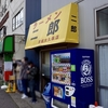 ラーメン二郎 京成大久保店 その六百八