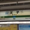 #258 【TOKYOさんぽ】その38 王子駅