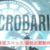 【Necrobarista】推奨スペック/必要動作環境【ネクロバリスタ】