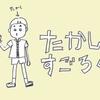 『お年玉争奪!たかしくんすごろく』 【#1 2019年1月号】