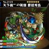 【モンスト】天下統一の英雄 豊臣秀吉の入手方法や評価、使い道や進化素材情報!