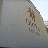 恒例のバンコク詣で #3 Diora Langsuan