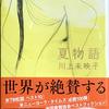川上未映子『夏物語』を読む ~私には難しいテーマ・内容でしたが、なんとか読み切りました。