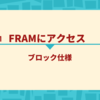 FRAMにアクセス (ブロック仕様編)