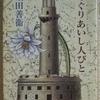 堀田善衛「めぐりあいし人びと」(集英社文庫)