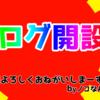 ヤッター!ブログできたよー!!