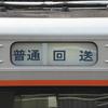 JR東海名物? 普通列車 回送行き
