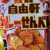 モントワール・大阪難波自由軒カレーせんべい