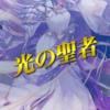 【FEH】伝承英雄召喚・光の聖者が参戦!
