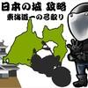ツーリング 〜東海道一の弓取り〜