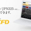 DMM CFDで大量ポイントキャンペーン、口座開設+1ロット取引で1万ポイント