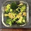 【ブロッコリーのツナマヨカレーサラダ】レンチンして混ぜるだけの簡単時短レシピ!