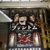 2019.11.29 ミュージカル「ファントム」:2度目の観劇でハマる
