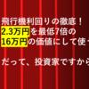 【85%割引で羽田・マニラのプレミアムエコノミー】SFC修行の元を取る!16~27万円のプレエコを2.3万円で乗る方法