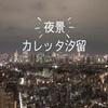 カレッタ汐留から見た東京の夜景