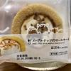 【ローソン】大人気のロールケーキに秋の味覚がたっぷり加わった「メープルナッツのロールケーキ 」を実食してみた!