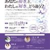 2018年11月10日早稲田アセクシャルイベント参加&パンケーキオフ会レポート