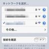 iOS6のWi-Fi接続を改善させる4つの方法