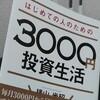 読書「はじめての人のための3000円投資生活」で本当に3000円で投資ができるのか体験してみました