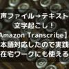 音声ファイルからテキストに文字起こし!【Amazon Transcribe】が日本語対応したので実践してみた!