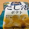 塩分控え目のポテトチップス!ビアンタ『海の幸 だし活 ポテト』を食べてみた!