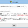 詐欺に要注意!Windowsセキュリティシステムが破損しています