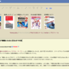 人気サイトの特に人気な記事を選択的に閲覧する方法