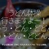 1014食目「うどん体操行きますよー!♪う・どん・どどん♪う・どん・どどん♪」テレビ西日本(TNC)ももち浜ストアの「うどん体操」