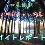 【山梨県】★サイト詳細★四尾連湖水明荘キャンプ場
